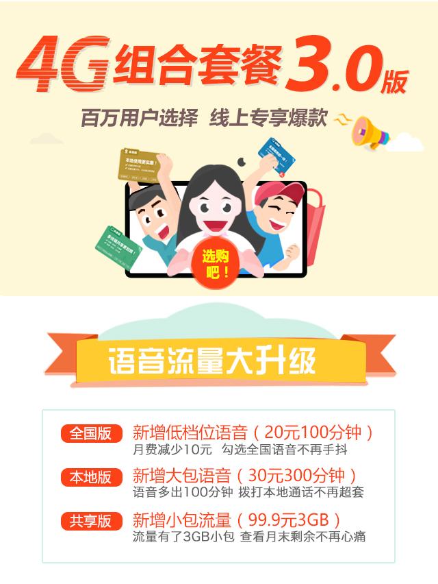 4g組合套餐-中國聯通網上營業廳